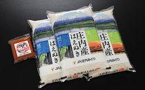 平成29年産米はえぬき15kg