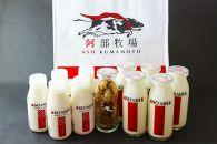 阿部牧場 ミルク&のむヨーグルトセット(無添加クッキー&保冷バック)