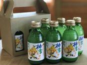 【ギフト用】ストレートドリンク柚香ちゃん(6本入り)