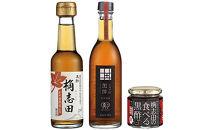 発酵の里セレクト福山黒酢詰め合わせセット
