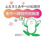 京都・綾部のふるさと応援団「あやべ特別市民」会員券
