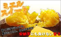 高知県産安納紅芋 「ミエルスイート」 5㎏