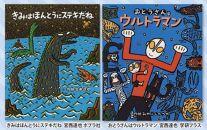 宮西達也先生直筆サイン入り絵本2冊セット【B】