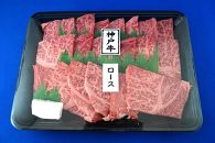 【ポイント交換専用】【牧場直売店】神戸ビーフ ロース焼肉 600g