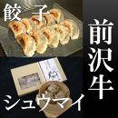 前沢牛入りシュウマイ・前沢牛餃子セット