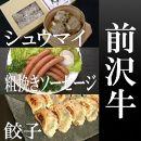 前沢牛入りシュウマイ・前沢牛餃子・前沢牛粗挽きソーセージ