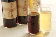 四季彩の丘ぶどうジュース3本セット
