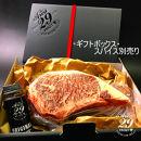 BA10 ★8週間熟成★ドライエージングビーフステーキ(山形県産和牛)