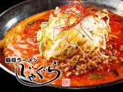 豚骨味噌ラーメンじゃぐら高円寺店ファイヤージャグラ7食セット