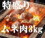 こだわり配合飼料育成!もっちり食感♪米ヶ岡鶏 特盛り3kg!(ムネ肉)
