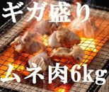 こだわり配合飼料育成!もっちり食感♪米ヶ岡鶏 ギガ盛り6kg!(ムネ肉)