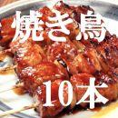 米ヶ岡鶏焼き鳥セット(5本×2P)