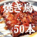 米ヶ岡鶏焼き鳥セット(5本×10P)