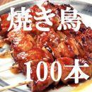 米ヶ岡鶏焼き鳥セット(5本×20P)