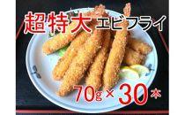 特大プリップリの海老フライ30本(70g程度/本)♪
