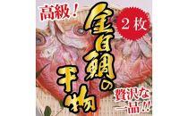 中澤さかな氏プロデュース♪高級!贅沢な一品!キンメダイの干物2枚