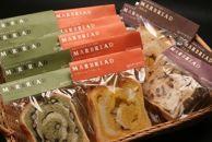 『当店人気!マーブレッド』石窯で焼いたマーブレッド4種セット