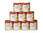 香川県産「小原紅みかん」缶詰 9缶セット