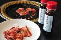 【無添加】じっくり熟成させた地元の味噌を使った焼肉のたれ(2本)