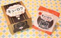 【朝日屋本店】キューロクサブレ10枚セット(箱入り)
