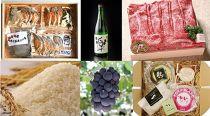 滋賀竜王四季折々まるごと特産品(偶数月)
