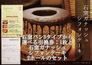 北海道石窯パン引換券と人気の石窯ガナッシュシフォンケーキ(2ホール)