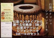 ★受付再開★北海道石窯パン引換券5枚と人気の石窯ガナッシュシフォンケーキ(2ホール)