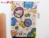 手描き麻のれん★三吉のれん夕立窯TO042
