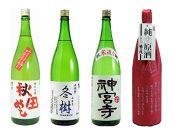 純米呑みくらべセット1.8L×4本