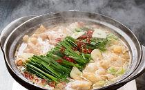 黒豚・黒牛もつ・桜島鶏つくねセット【中華麺つき野菜なしVer】