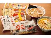 ヤマヨあきたうまい麺セット