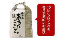 【頒布会】秋田市雄和産あきたこまち清流米1年分(10kg×12か月)