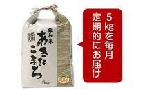 【頒布会】秋田市雄和産あきたこまち清流米(無洗米)1年分(5kg×12か月)