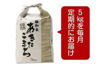 【頒布会】秋田市雄和産あきたこまち清流米半年分(5kg×6か月)