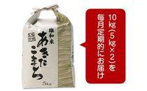 【頒布会】秋田市雄和産あきたこまち清流米半年分(10kg×6か月)