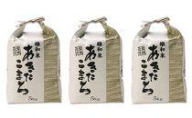秋田市雄和産あきたこまち清流米15kg(平成30年度新米)