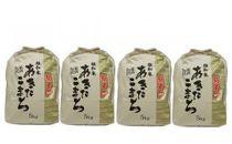 秋田市雄和産あきたこまち清流米20kg(平成30年度新米)
