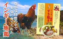 インギー地鶏すき焼きセット 1人前