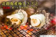 淡路島産サザエ3kgと最高級バターセット ※オーブンで焼くだけ