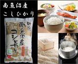 【30年産】JA魚沼みなみの最高峰有機栽培米南魚沼産コシヒカリ10kg