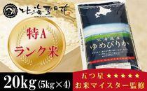 五つ星お米マイスター監修 特Aランク米北海道産ゆめぴりか20kg【30年産】