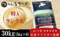 五つ星お米マイスター監修特Aランク米北海道産ゆめぴりか30kg【30年産】