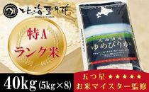 五つ星お米マイスター監修特Aランク米北海道産ゆめぴりか40kg【30年産】