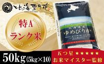 五つ星お米マイスター監修特Aランク米北海道産ゆめぴりか50kg【30年産】