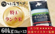 五つ星お米マイスター監修特Aランク米北海道産ゆめぴりか60kg【30年産】