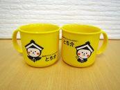 とち介 プラコップ/黄