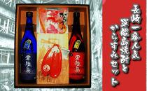 長崎軍艦島焼酎芋・麦&からすみセット長崎土産ふるさと納税 日時指定不可