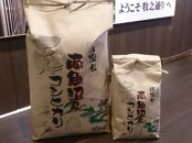 【最高級】南魚沼産こしひかり5kg(玄米)