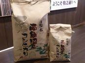 【最高級】南魚沼産こしひかり2kg×5袋(玄米)