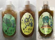 酢-ぱいジャム【ライム】【レモン】【梅】3種類セット